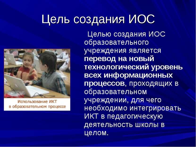 Цель создания ИОС Целью создания ИОС образовательного учреждения является пер...