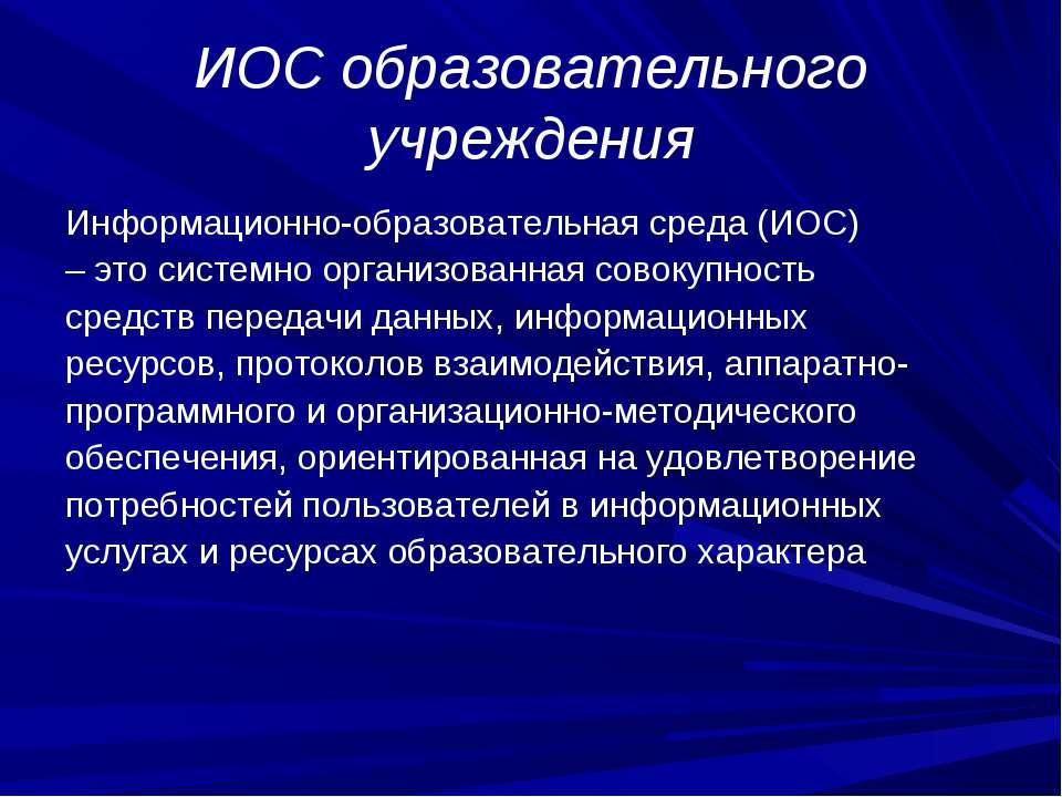 ИОС образовательного учреждения Информационно-образовательная среда (ИОС) – э...