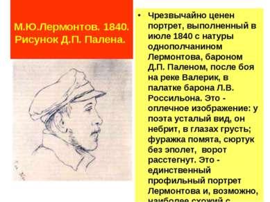 М.Ю.Лермонтов. 1840. Рисунок Д.П. Палена. Чрезвычайно ценен портрет, выполнен...