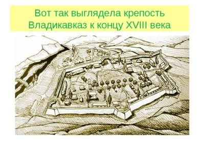 Вот так выглядела крепость Владикавказ к концу ХVIII века
