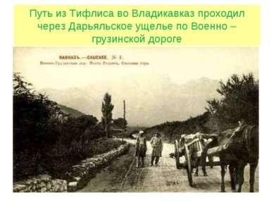 Путь из Тифлиса во Владикавказ проходил через Дарьяльское ущелье по Военно – ...