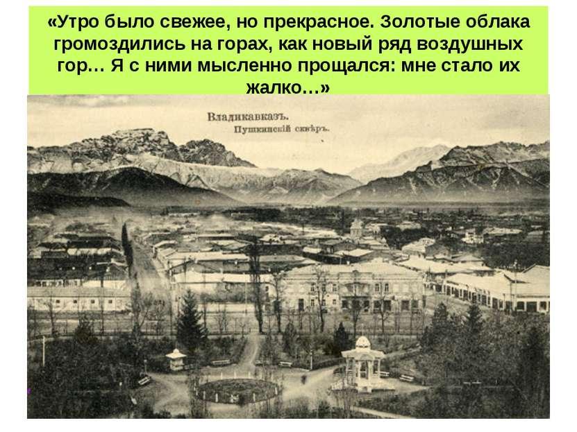 «Утро было свежее, но прекрасное. Золотые облака громоздились на горах, как н...