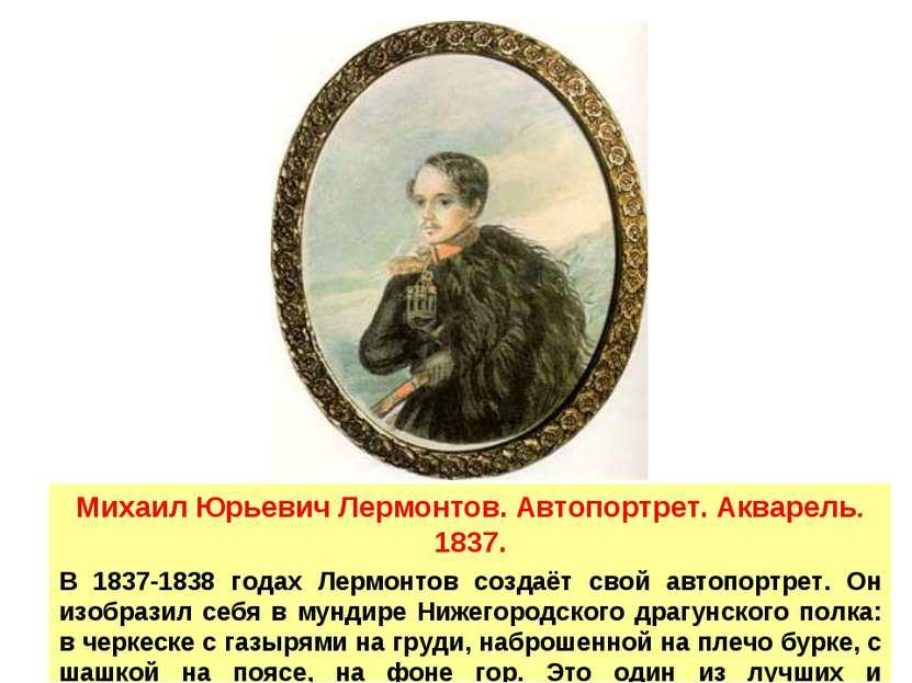 Михаил Юрьевич Лермонтов. Автопортрет. Акварель. 1837. В 1837-1838 годах Лерм...