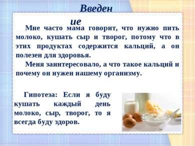 Мне часто мама говорит, что нужно пить молоко, кушать сыр и творог, потому чт...