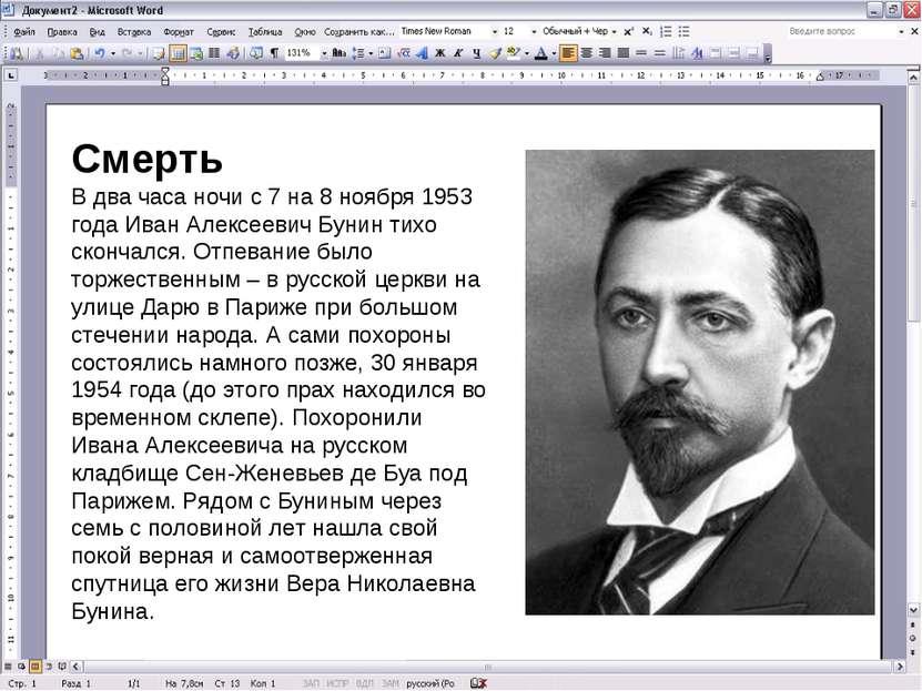 Смерть В два часа ночи с 7 на 8 ноября 1953 года Иван Алексеевич Бунин тихо с...