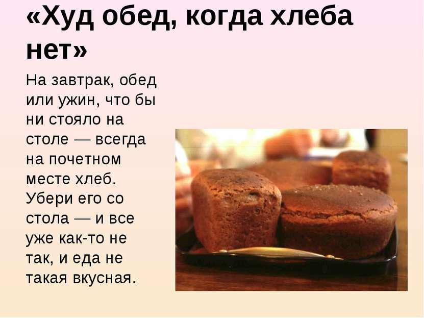 «Худ обед, когда хлеба нет» На завтрак, обед или ужин, что бы ни стояло на ст...