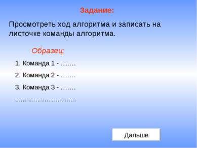 Задание: Просмотреть ход алгоритма и записать на листочке команды алгоритма. ...