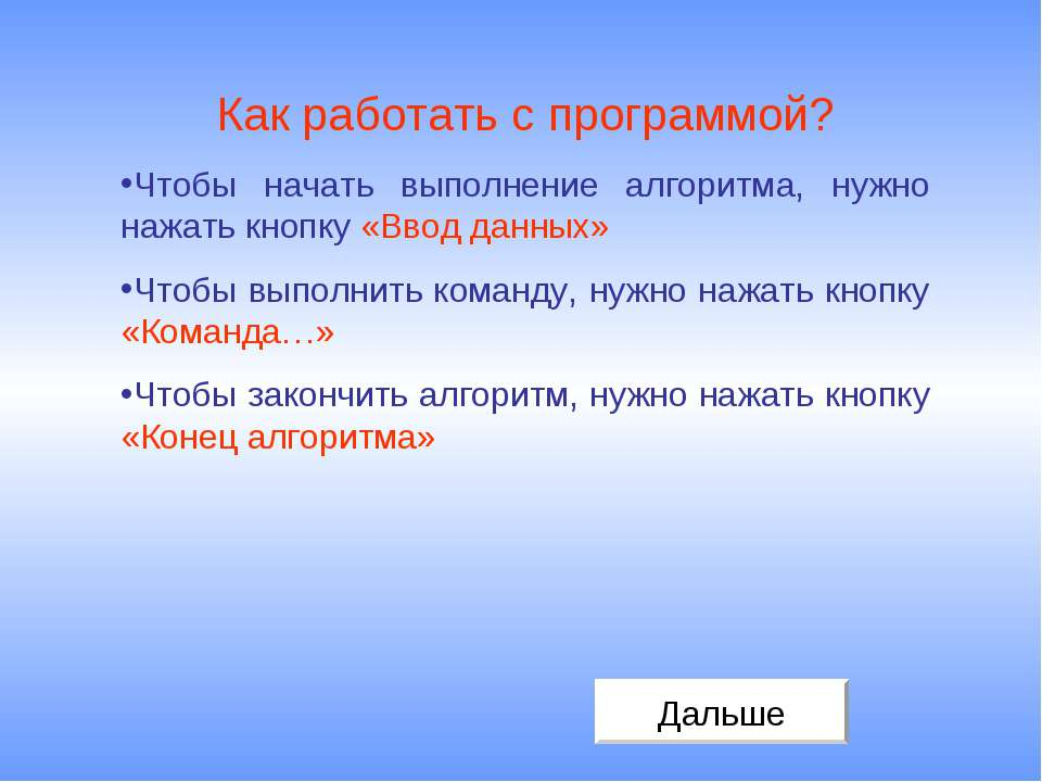 Как работать с программой? Чтобы начать выполнение алгоритма, нужно нажать кн...