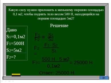 Задача №2 для самостоятельного решения Площадь меньшего поршня гидравлическог...