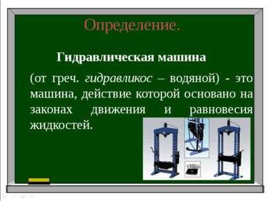 Схема гидравлического пресса Поршень 1, S1 Поршень 2, S2