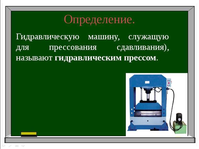 Определение. Гидравлическую машину, служащую для прессования сдавливания), на...