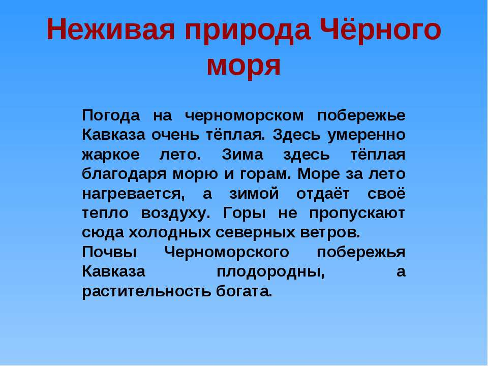 Неживая природа Чёрного моря Погода на черноморском побережье Кавказа очень т...