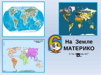 На Земле МАТЕРИКОВ. А ты знаешь их?