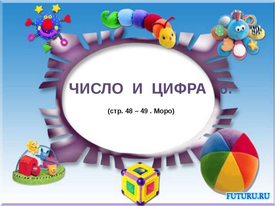 знакомство с образованием и составом числа 2