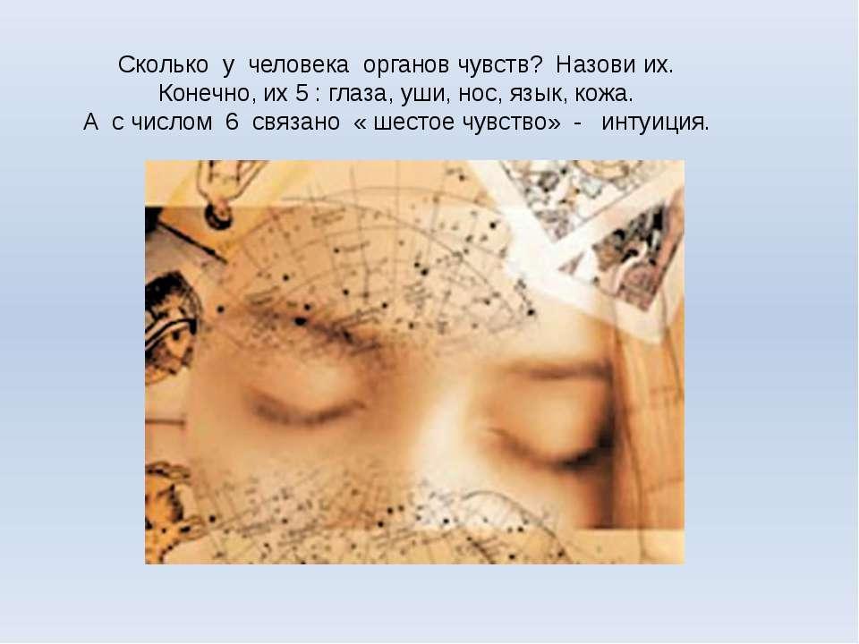 Сколько у человека органов чувств? Назови их. Конечно, их 5 : глаза, уши, нос...