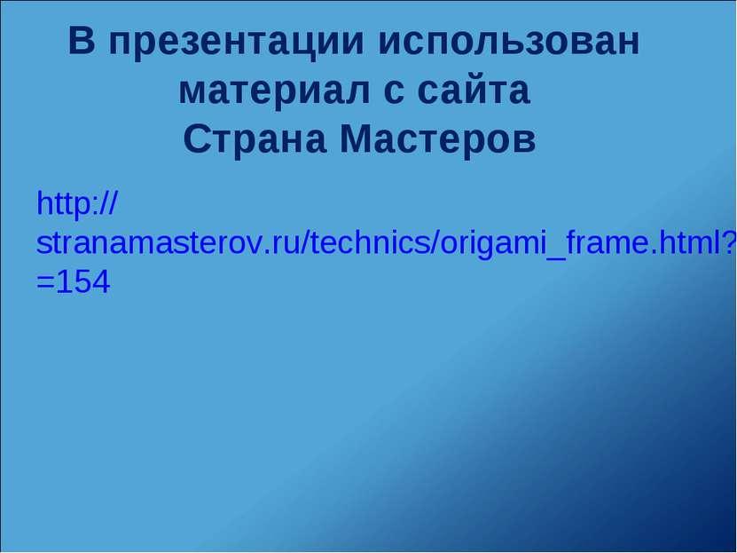 http://stranamasterov.ru/technics/origami_frame.html?tid=154 В презентации ис...