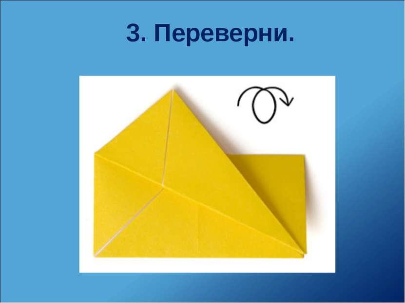 3. Переверни.