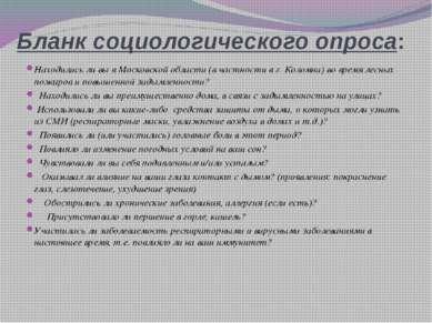 Находились ли вы в Московской области (в частности в г. Коломна) во время лес...