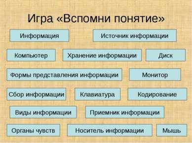 Игра «Вспомни понятие» Информация Хранение информации Источник информации Мон...