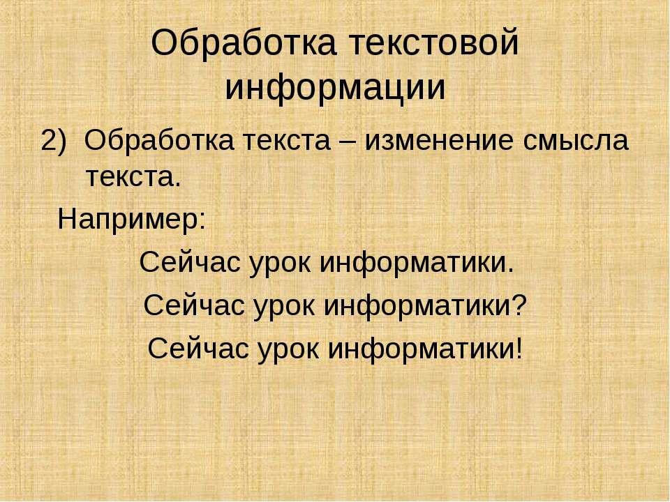 Обработка текстовой информации 2) Обработка текста – изменение смысла текста....