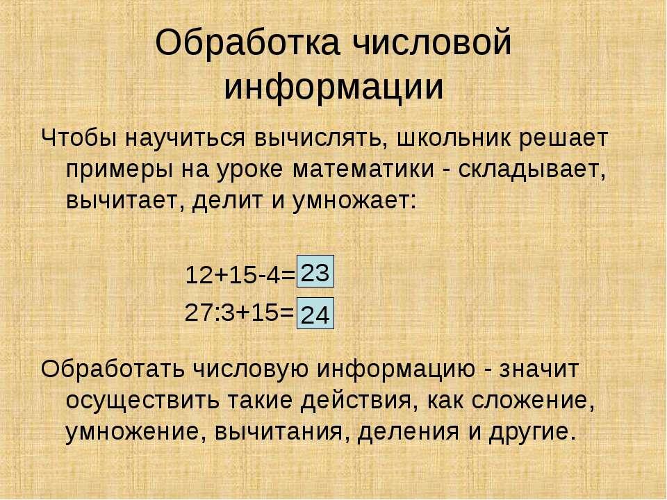 Обработка числовой информации Чтобы научиться вычислять, школьник решает прим...