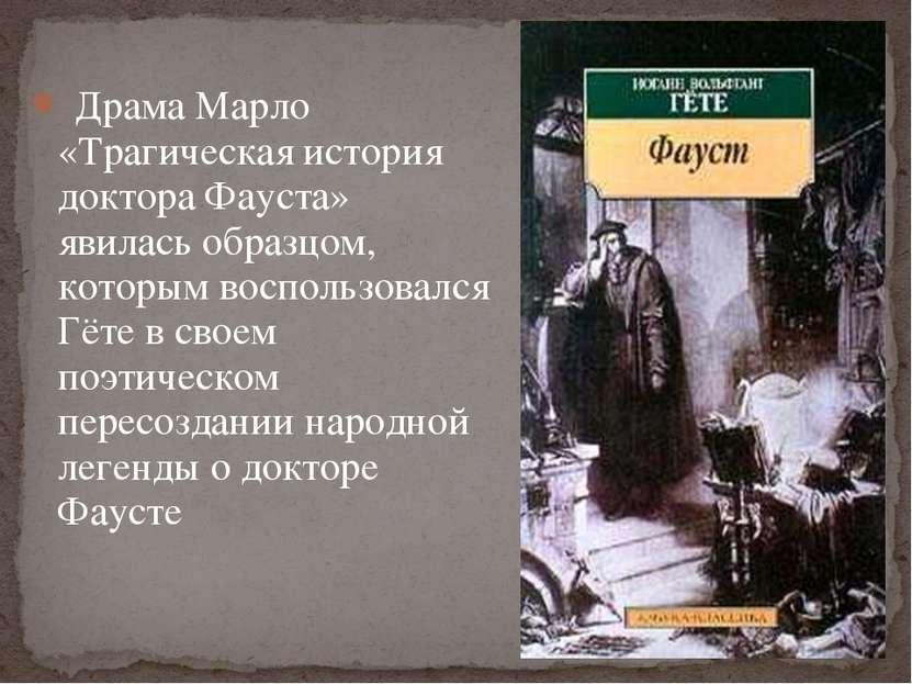Драма Марло «Трагическая история доктора Фауста» явилась образцом, которым во...