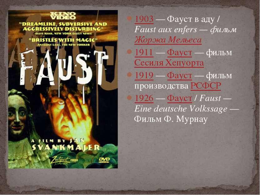 1903— Фауст в аду / Faust aux enfers— фильм Жоржа Мельеса 1911— Фауст— фи...