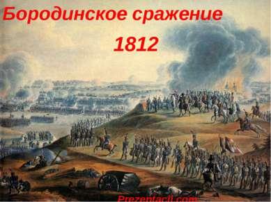 Бородинское сражение 1812