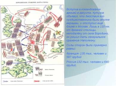 Вступив в командование армией в августе, Кутузов объявил, что действия его пр...