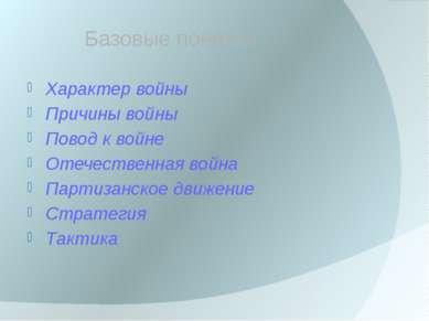Характер войны Причины войны Повод к войне Отечественная война Партизанское д...
