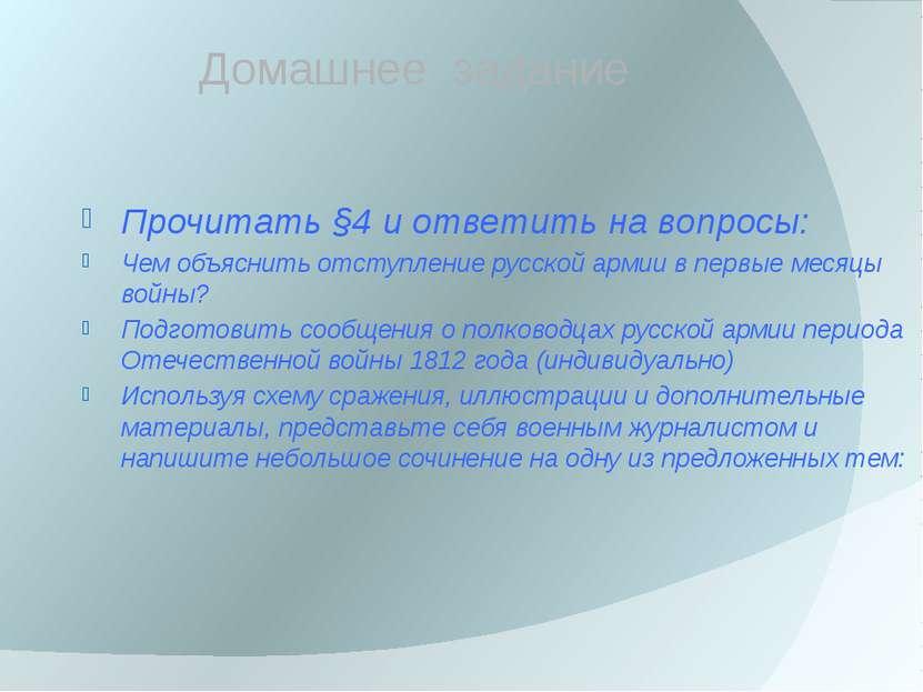 Прочитать §4 и ответить на вопросы: Чем объяснить отступление русской армии в...