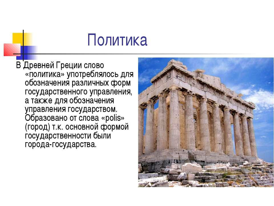 Политика В Древней Греции слово «политика» употреблялось для обозначения разл...