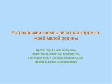 Астраханский кремль-визитная карточка моей малой родины Презентация к классно...