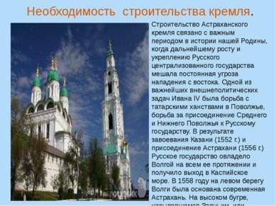 Строительство Астраханского кремля связано с важным периодом в истории нашей ...