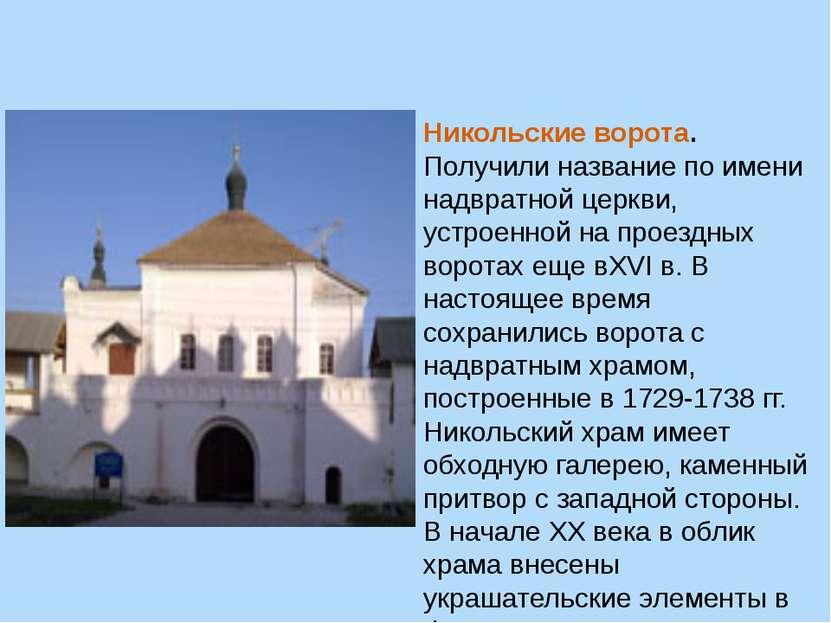 Никольские ворота. Получили название по имени надвратной церкви, устроенной н...