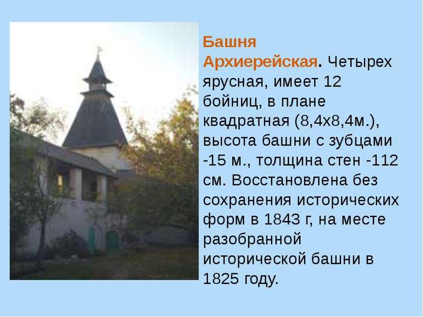 Башня Архиерейская.Четырех ярусная, имеет 12 бойниц, в плане квадратная (8,4...