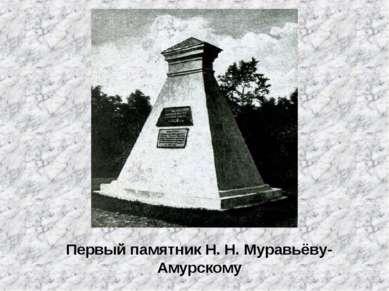 Первый памятник Н. Н. Муравьёву-Амурскому