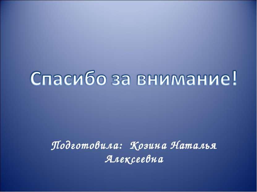 Подготовила: Козина Наталья Алексеевна