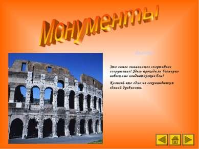 Колизей. Это самое знаменитое спортивное сооружение! Здесь проходили всемирно...