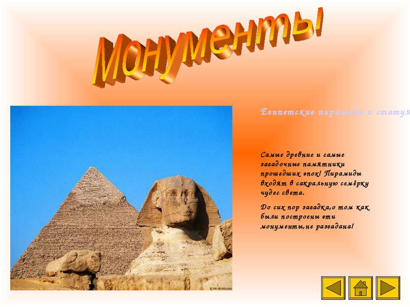 Египетские пирамиды и статуя Сфинкса. Самые древние и самые загадочные памятн...