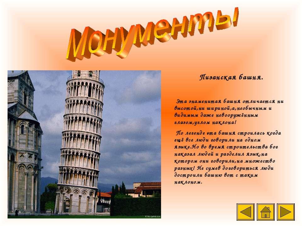 Пизанская башня. Эта знаменитая башня отличается ни высотой,ни шириной,а,необ...