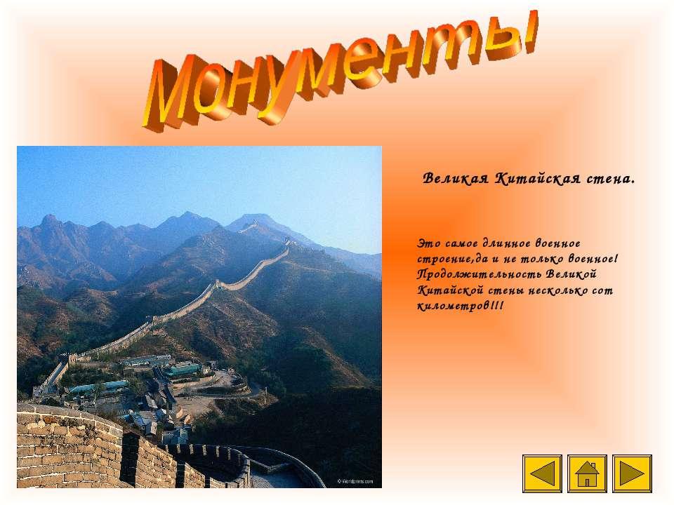 Великая Китайская стена. Это самое длинное военное строение,да и не только во...