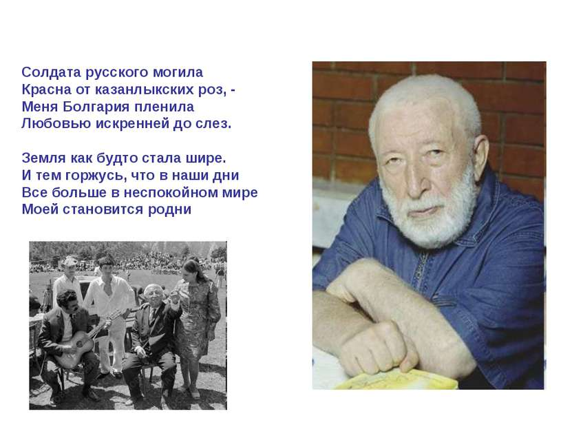 Солдата русского могила Красна от казанлыкских роз, - Меня Болгария пленила Л...