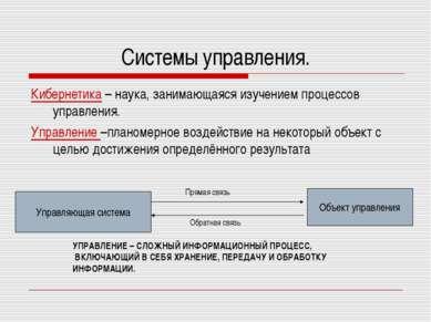 Системы управления. Кибернетика – наука, занимающаяся изучением процессов упр...