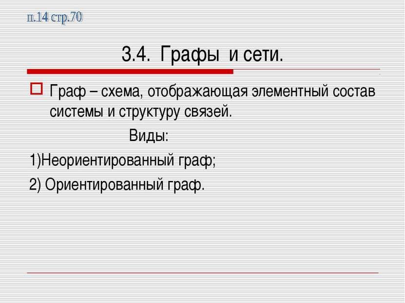 3.4. Графы и сети. Граф – схема, отображающая элементный состав системы и стр...