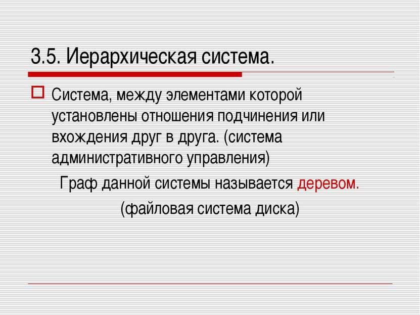 3.5. Иерархическая система. Система, между элементами которой установлены отн...