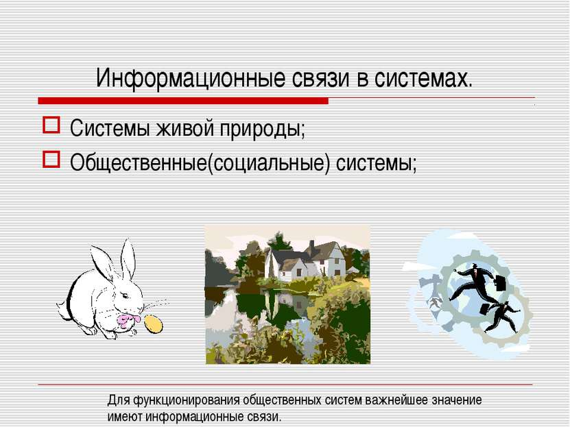 Информационные связи в системах. Системы живой природы; Общественные(социальн...