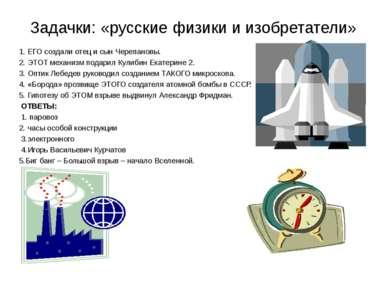Задачки: «русские физики и изобретатели» 1. ЕГО создали отец и сын Черепановы...