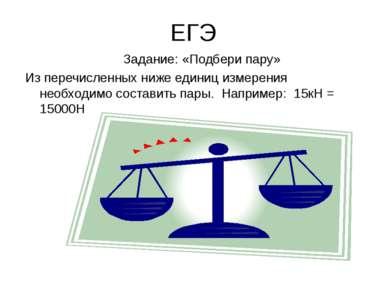 ЕГЭ Задание: «Подбери пару» Из перечисленных ниже единиц измерения необходимо...