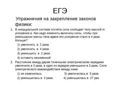 ЕГЭ Упражнения на закрепление законов физики: В инерциальной системе отсчёта ...